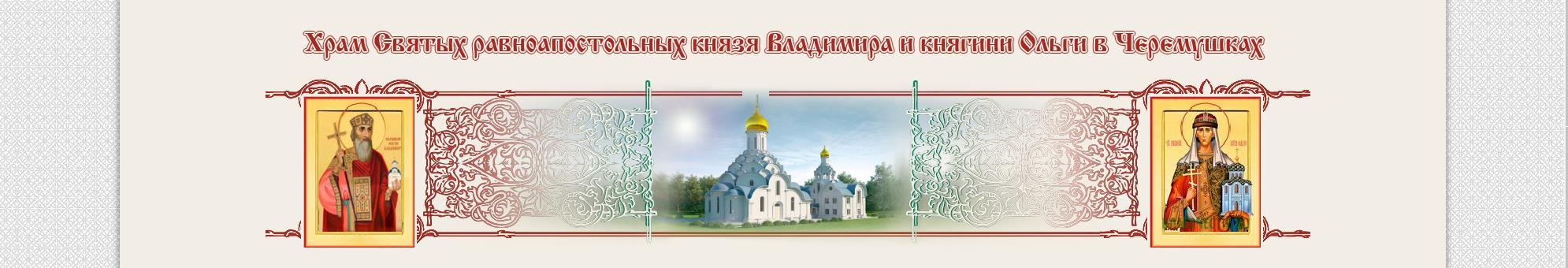 Храм святых Владимира и Ольги в Черемушках г. Москва